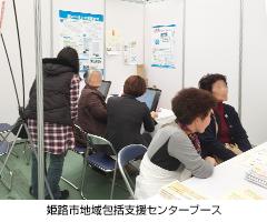 姫路市地域包括支援センターブース