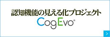 認知機能の見える化プロジェクト「CogEvo」