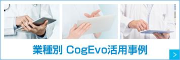 業種別 CogEvo活用事例