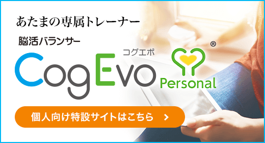 CogEvoパーソナル