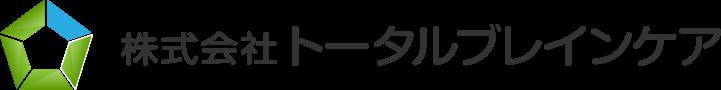 株式会社トータルブレインケア
